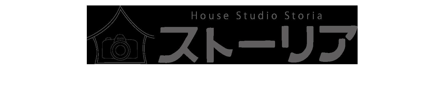 貸切型ハウススタジオストーリア
